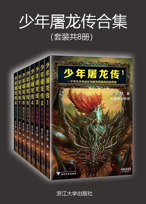 少年屠龙传合集(套装共8册)