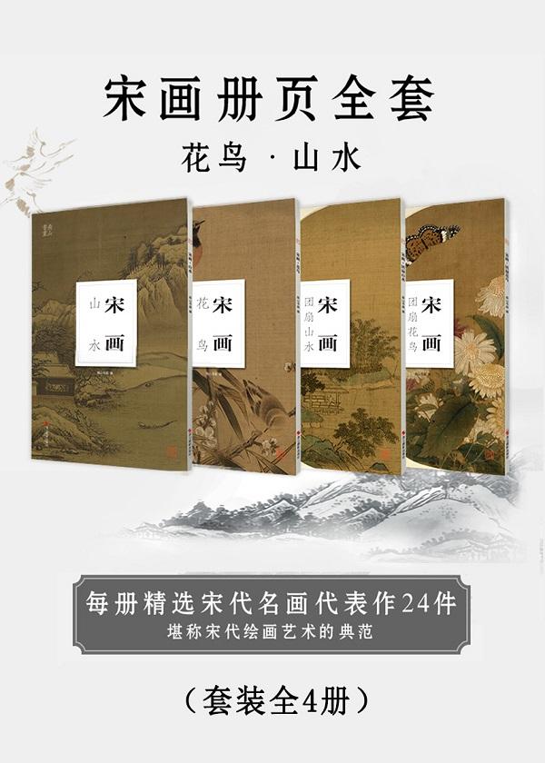 宋画册页全套:花鸟·山水(套装全4册)