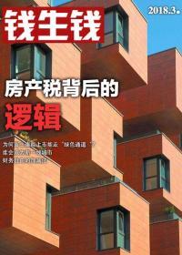 2018年《钱生钱》三月刊下