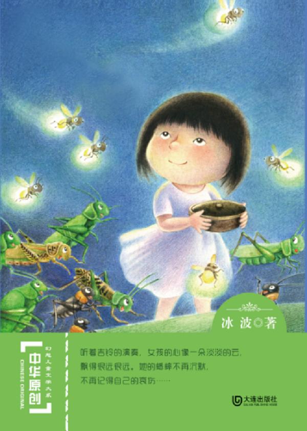夏夜的梦(中华原创幻想儿童文学大系)
