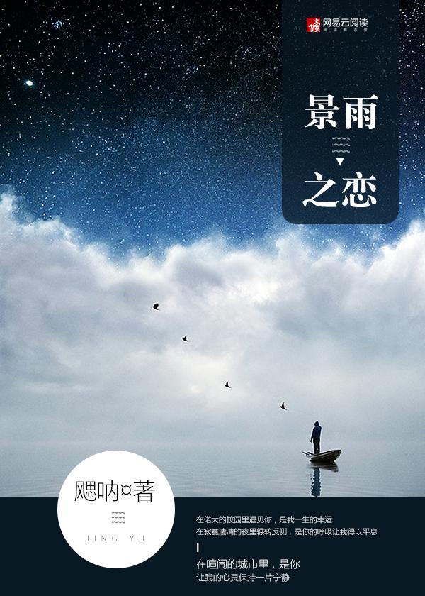 景雨之恋小说