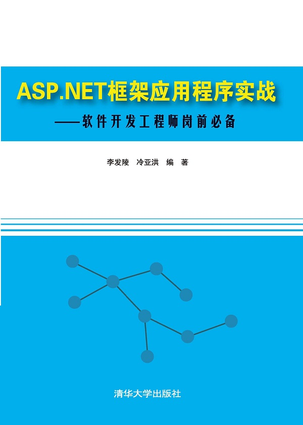 ASP.NET框架应用程序实战——软件开发工程师岗前必备