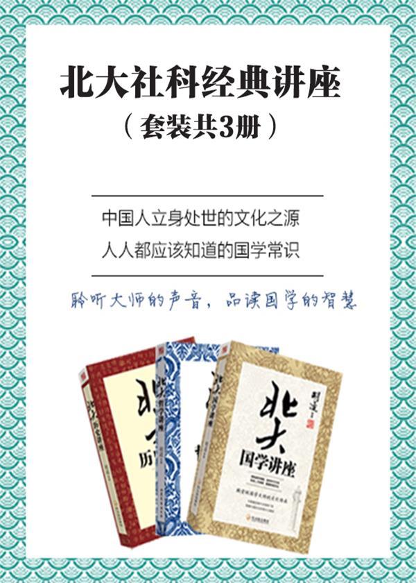 北大社科经典讲座(套装共3册)