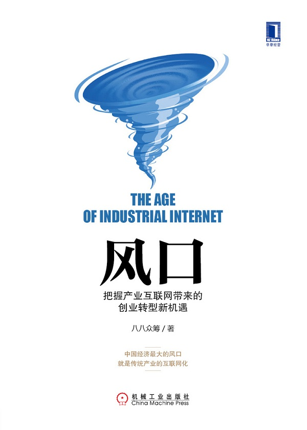 风口:把握产业互联网带来的创业转型新机遇