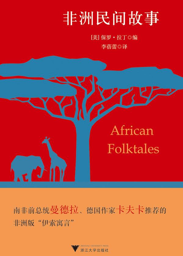 非洲民间故事