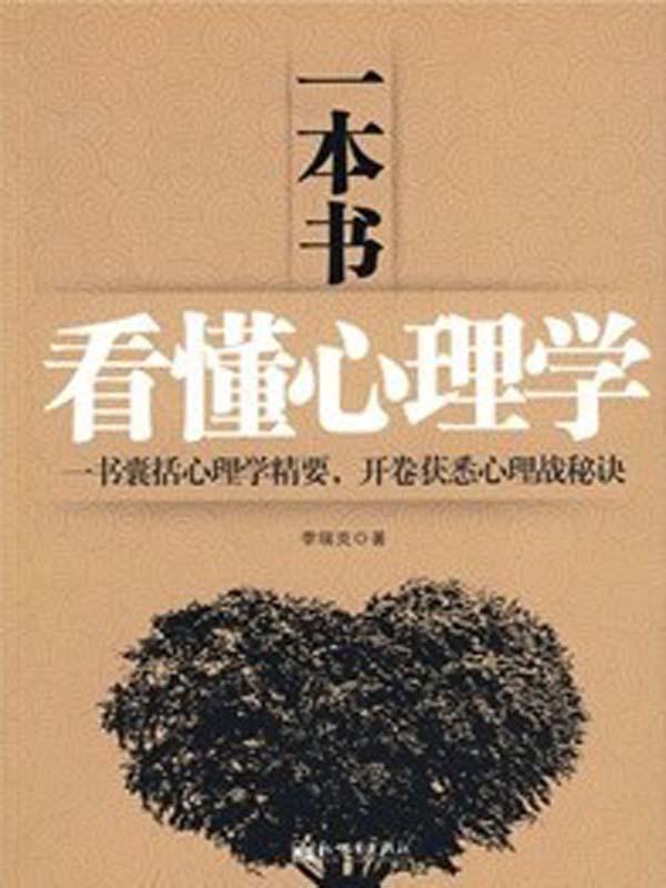 一本书看懂心理学