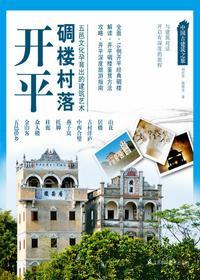 中国古建筑之旅:开平碉楼村落