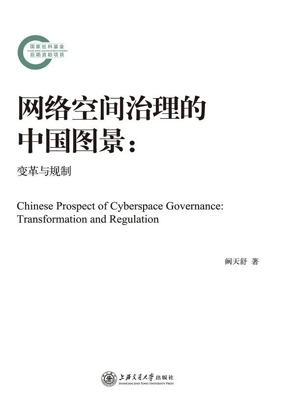 网络空间治理的中国图景:变革与规制