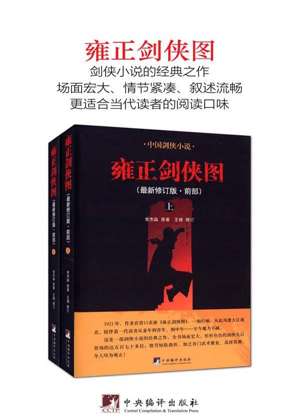 雍正剑侠图(套装共2册)