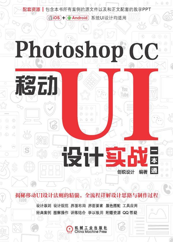 Photoshop CC移动UI设计实战一本通