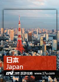 一起游旅游攻略-日本