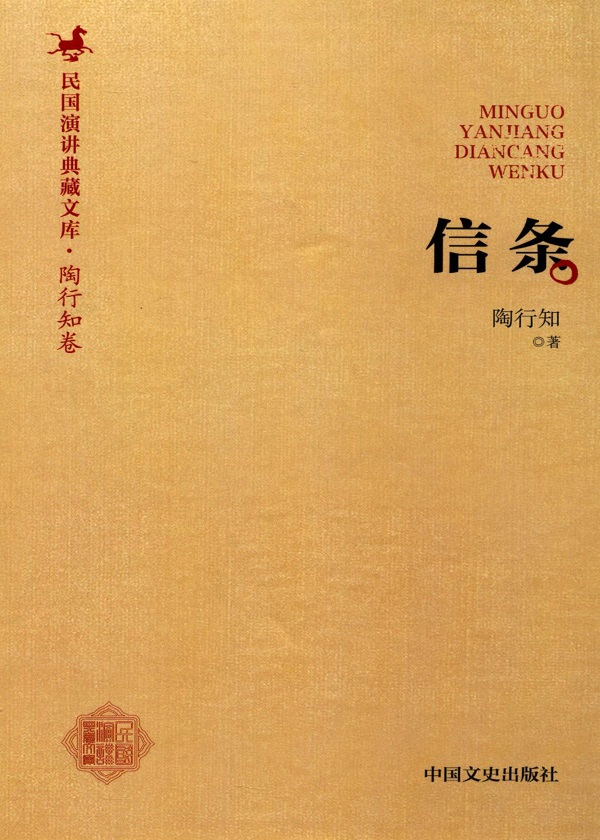 民国演讲典藏文库·陶行知卷:信条