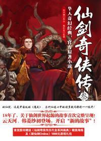 仙剑奇侠传3 作者:管平潮