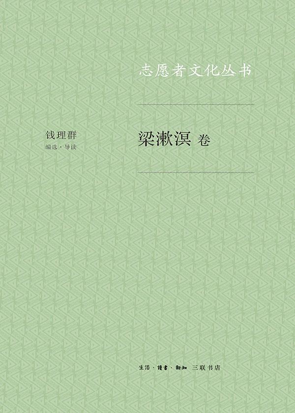 志愿者文化丛书·梁漱溟卷
