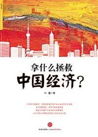 拿什么拯救中国经济