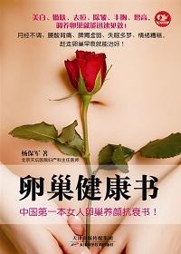 卵巢健康书