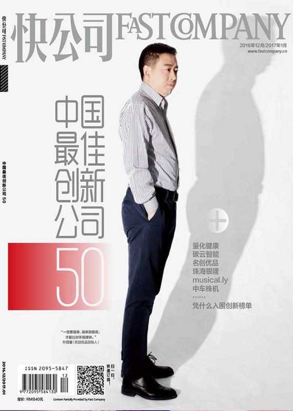 快公司2016年12期/2017年01期:中国最佳创新公司50特刊