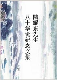 陆耀东先生八十华诞纪念文集