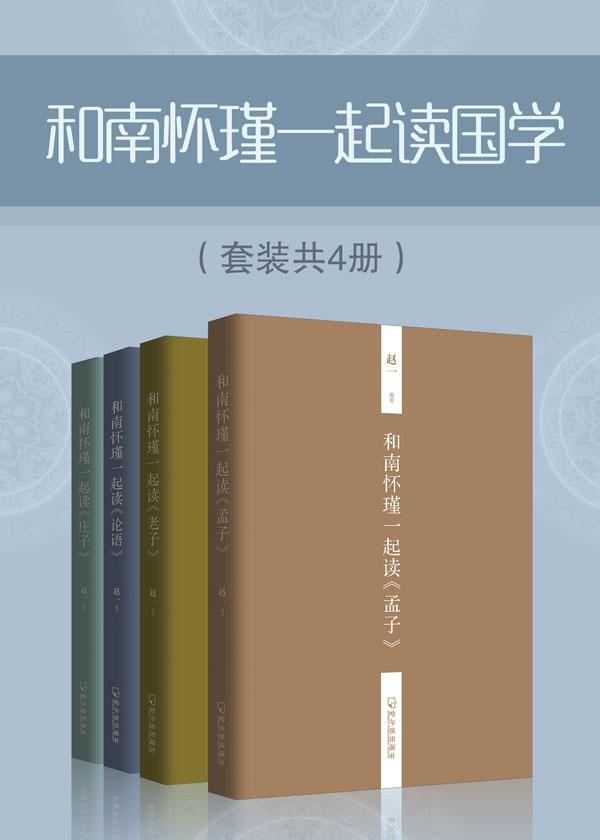 和南怀瑾一起读国学(套装共4册)