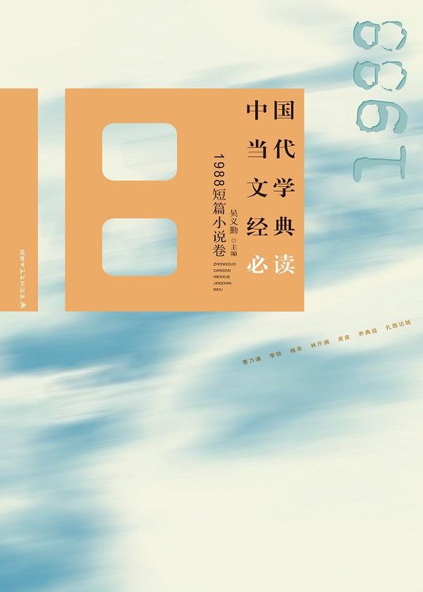 中国当代文学经典必读·1988短篇小说卷