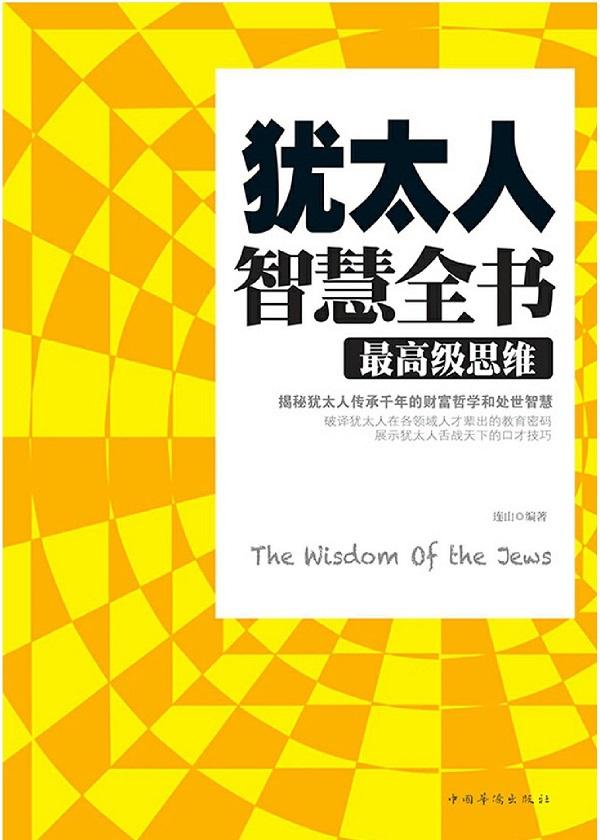 犹太人智慧全书:最高级思维