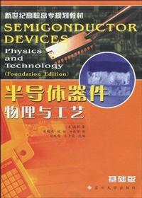 半导体器件物理与工艺(基础版)