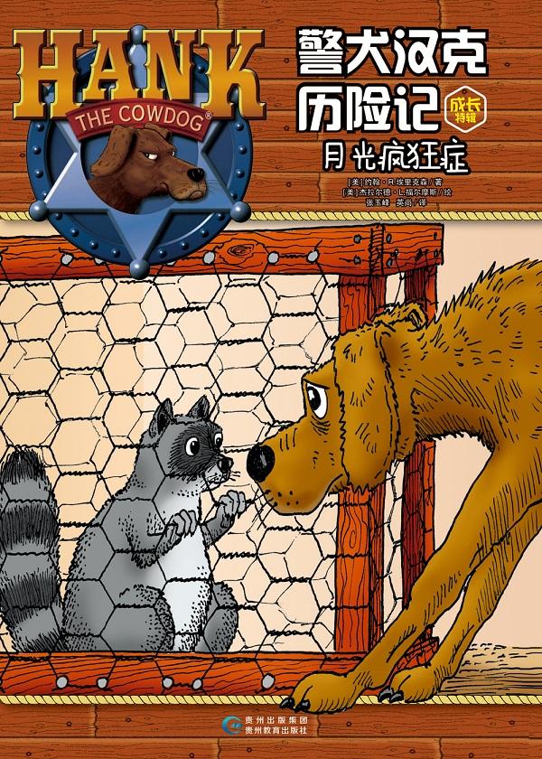 警犬汉克历险记成长特辑8:月光疯狂症