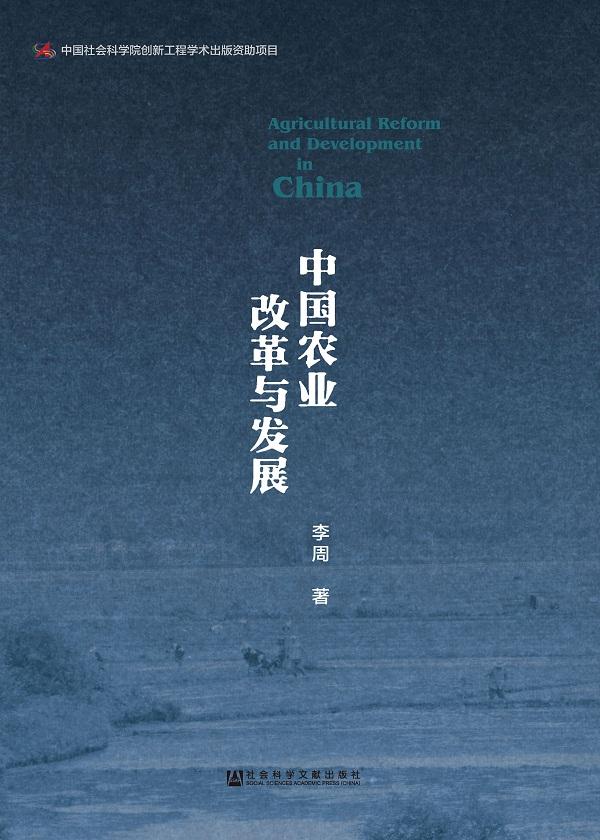 中国农业改革与发展