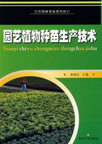 园艺植物种苗生产技术