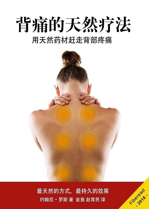 背痛的天然疗法