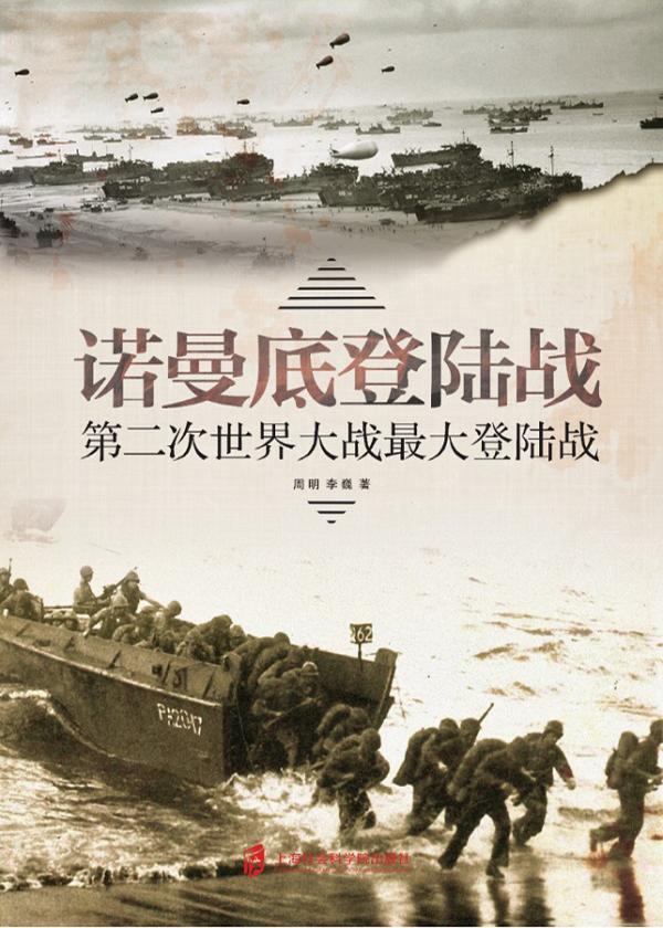 诺曼底登陆战:第二次世界大战最大登陆战