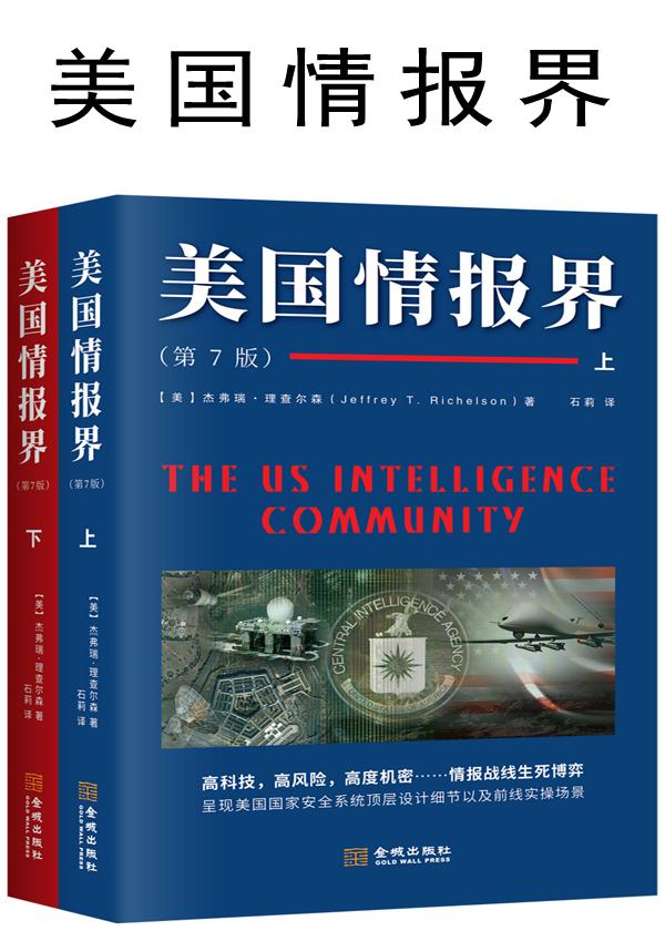 美国情报界