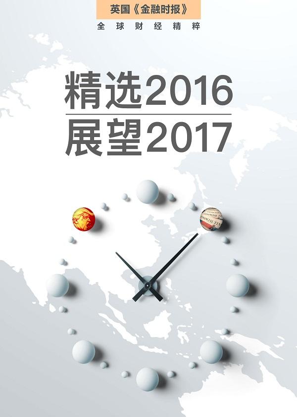 精选2016,展望2017