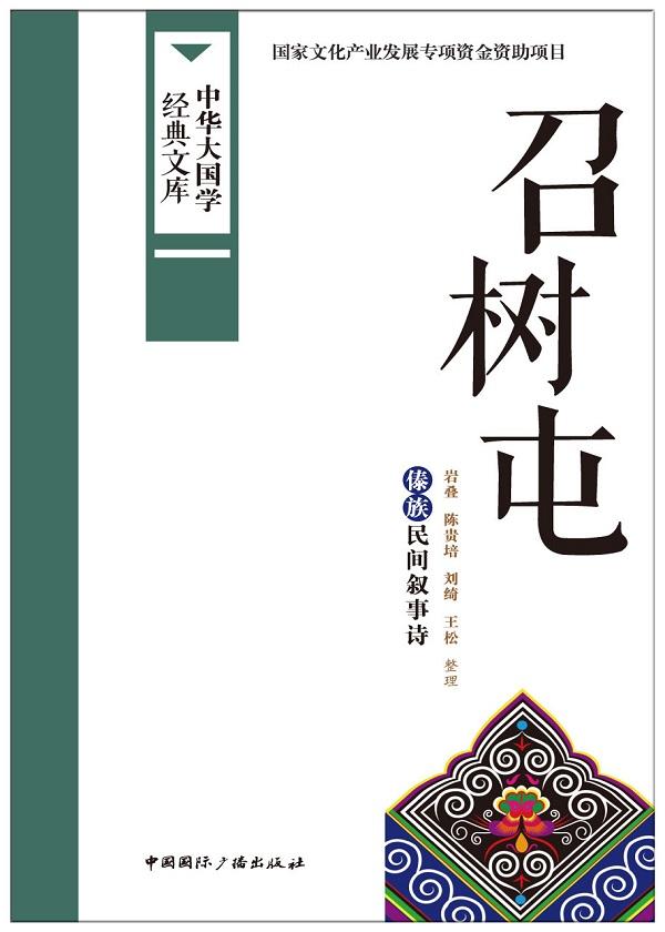 召树屯:傣族民间叙事诗