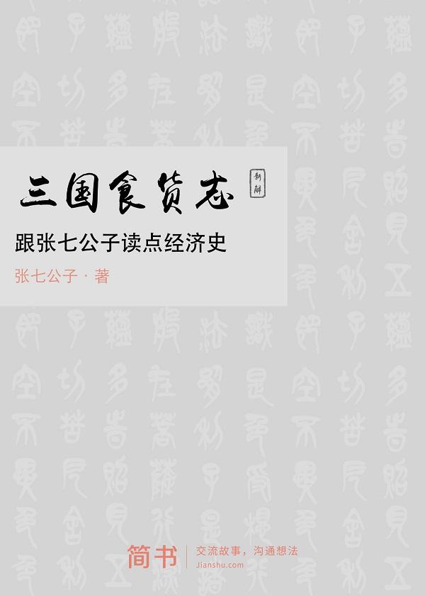 三国食货志新解:跟张七公子读点经济史
