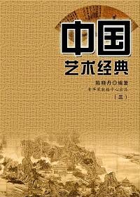 中国艺术经典3