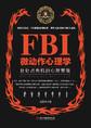 若水集-FBI微动作心理学