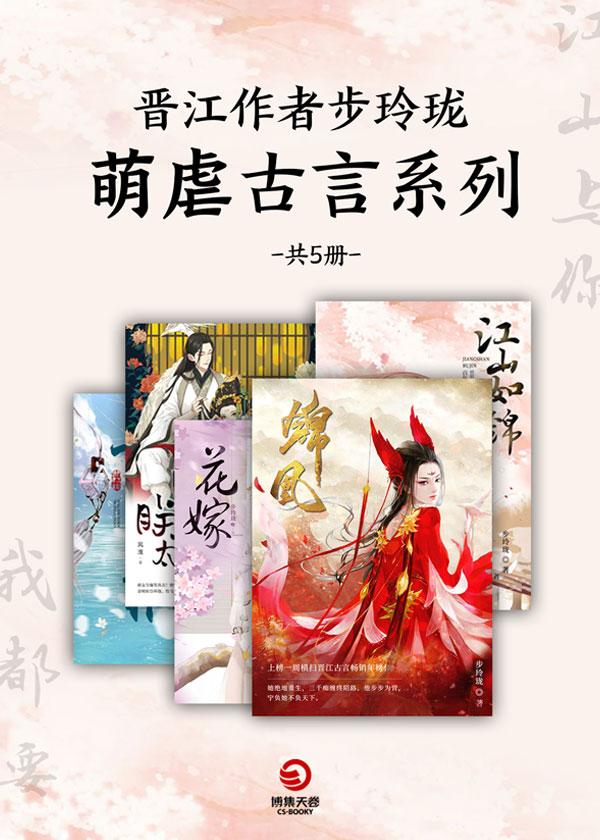 江山与你我都要:步玲珑萌虐古言系列(全5册)