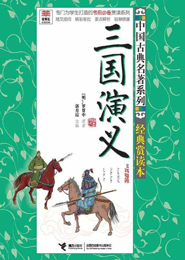 优等生必读文库·中国古典名著系列:三国演义