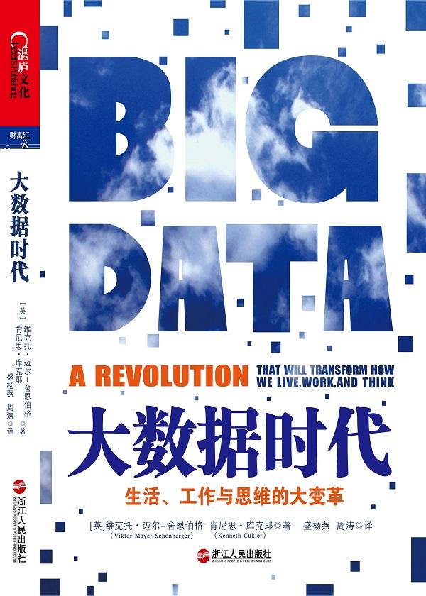 大数据时代:生活,工作与思维的大变革