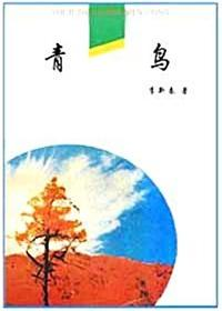 世纪之光·青鸟