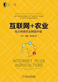 互联网+农业:助力传统农业转型升级