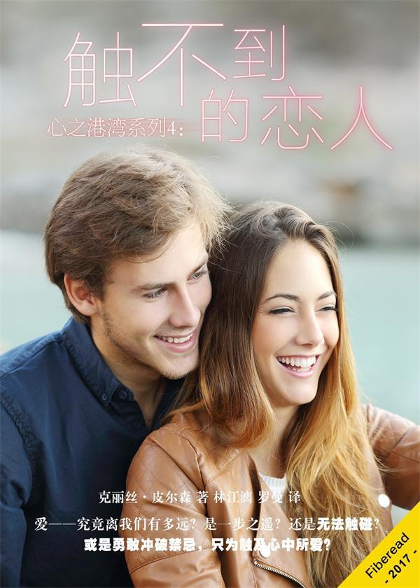 心之港湾系列4:触不到的恋人