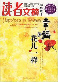 幸福像花儿一样