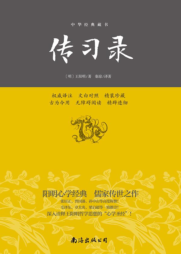 传习录(中华经典藏书)