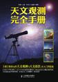 天文观测完全手册