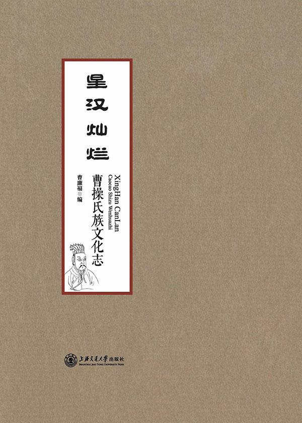 星汉灿烂:曹操氏族文化志