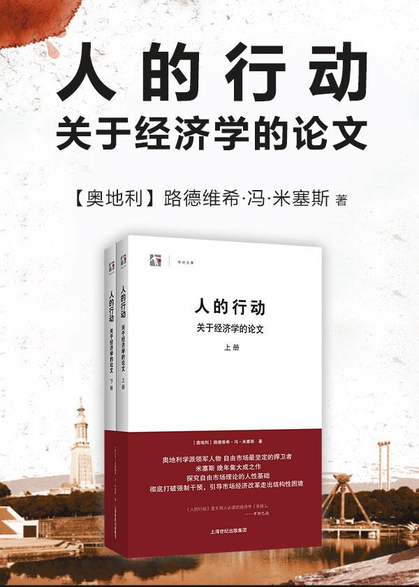 人的行动:关于经济学的论文