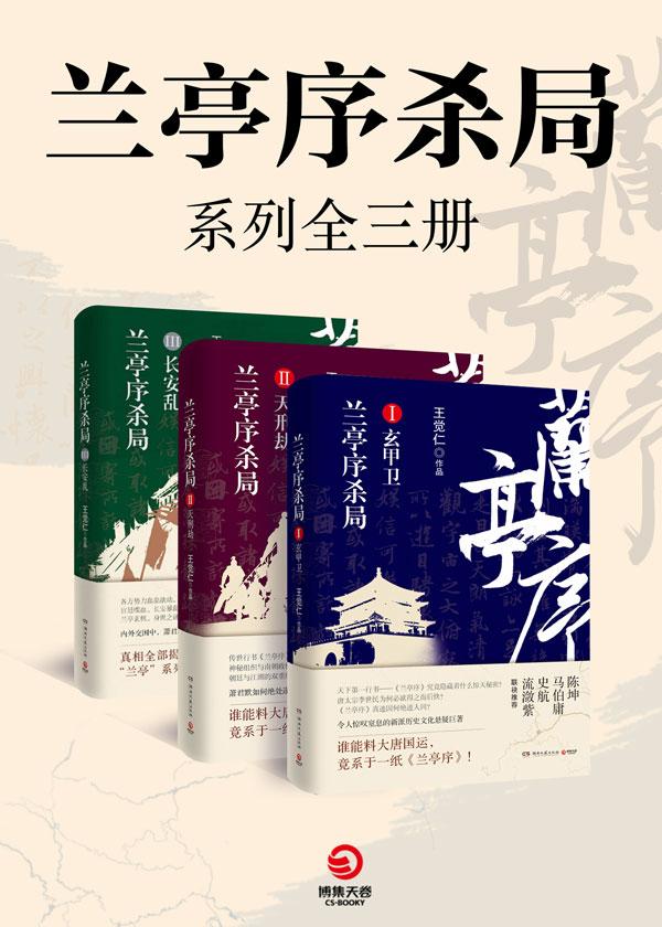 兰亭序杀局(系列全三册)