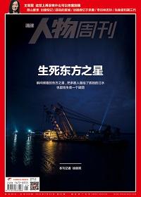 南方人物周刊2015年第21期